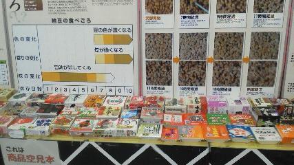 各種納豆.jpg