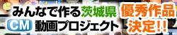 みんなで作る茨城県CM動画プロジェクト