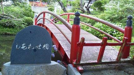 しあわせ橋.jpg