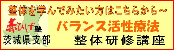 赤ひげ塾茨城県支部/整体研修生募集中