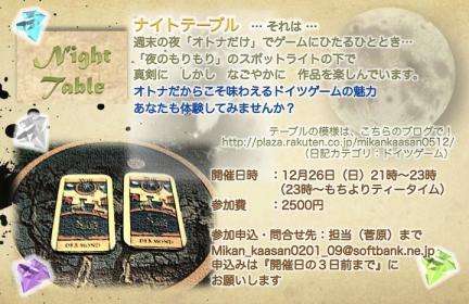 NT_invitation_card_Dec2.jpg