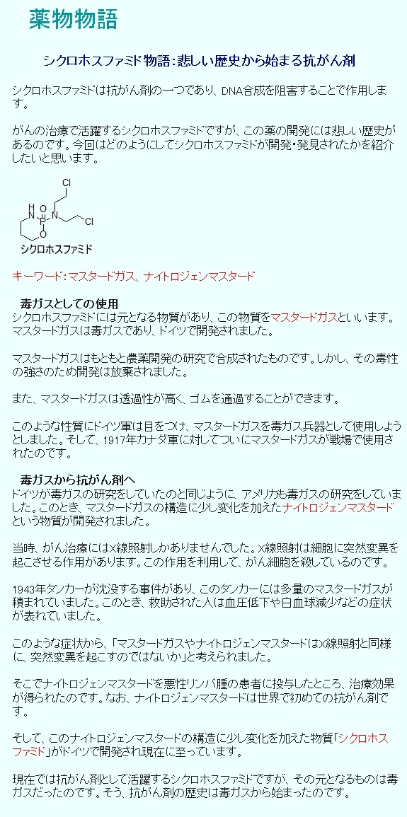 シクロホスファミド.jpg