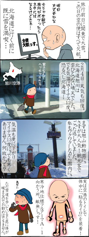 0204一人旅01.jpg