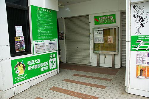 盛岡大通り場外.jpg