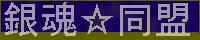 同盟.png