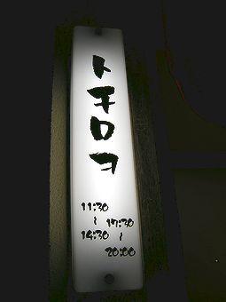 2007_0901_000000-DSCN0279.JPG