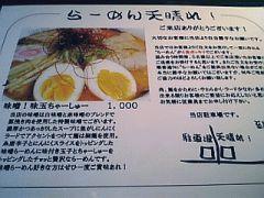 天晴れメニュー2.jpg