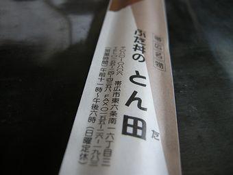 2007_0901_000000-DSCN0165.JPG
