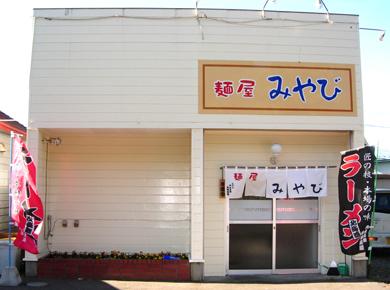 麺屋みやび 外観.jpg