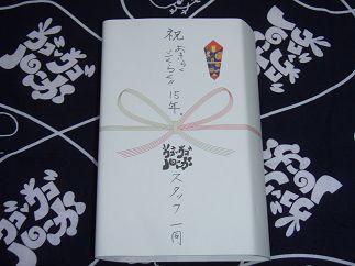 ウゴウゴDVD_手ぬぐい包紙.jpg