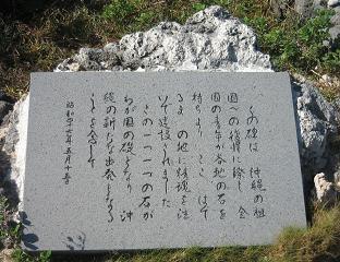 日本最南端之碑の碑文_s.JPG