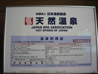 立山_みくりが池温泉_温泉利用証_s.JPG