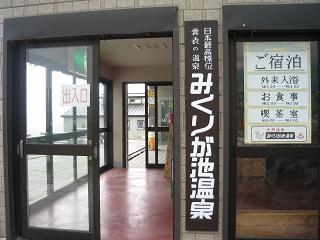 立山_みくりが池温泉_看板01_s.JPG