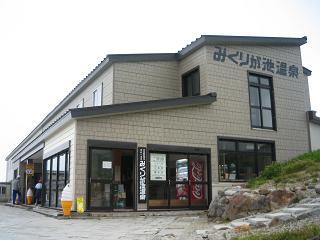 立山_みくりが池温泉_建物01_s.JPG