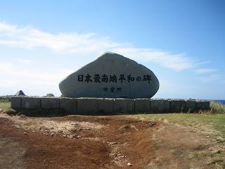 波照間_最南端平和の碑_s.JPG