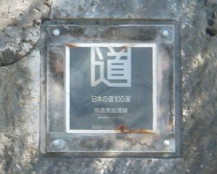 黒島_日本の道100選_碑アップ_s.jpg