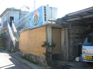 波照間_波照間酒造所_s.JPG