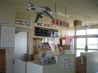 波照間_空港_カウンター_s.JPG