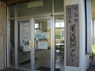 波照間_天文台_入口_s.JPG
