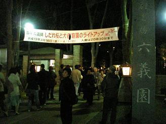 六義園_入り口_ss.JPG