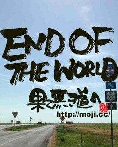 END OF THE WORLD.jpg