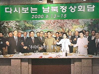 南北朝鮮握手.jpg