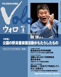 Volo 2011年4月号
