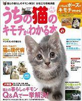 うちの猫のキモチがわかる本vol.27