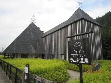 IMG_0125ラムネ温泉入り口.JPG