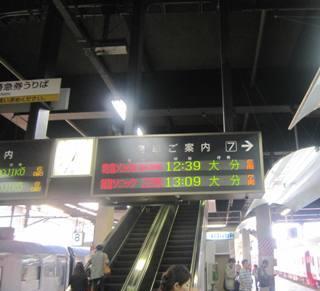 IMG_0004小倉駅ソニック.JPG