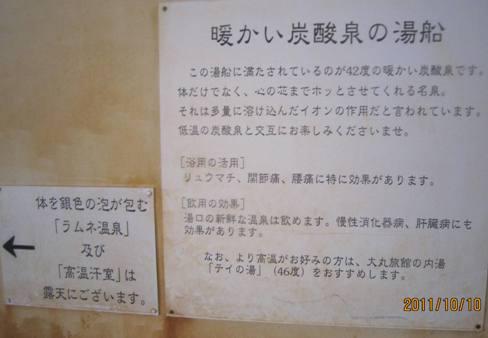 IMG_0198ラムネ温かい炭酸泉看板.JPG