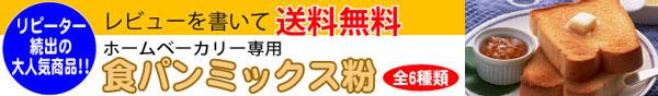 パンミックスレビュー.jpg