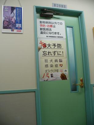 診察室.jpg