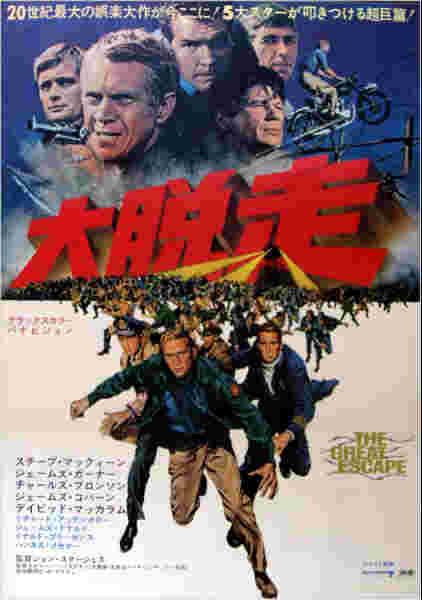 大脱走 この映画は、第二次世界大戦中の1944年に、実際にドイツ空軍管轄下の捕...  楽天ブロ