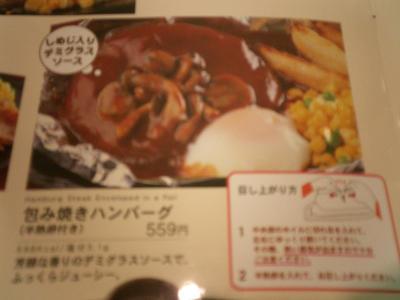 包み焼きハンバーグ