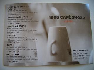 ショウゾウカフェ ポスター.JPG