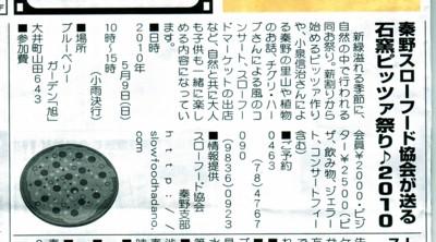 ピッツァいどばた.jpg