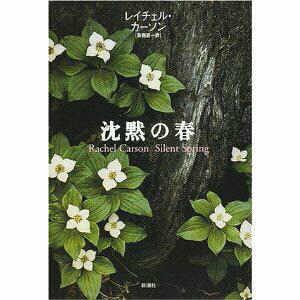 沈黙の春_1.jpg