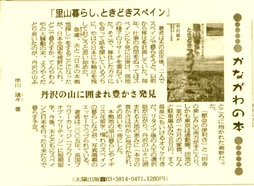 神奈川新聞・本の紹介.jpg