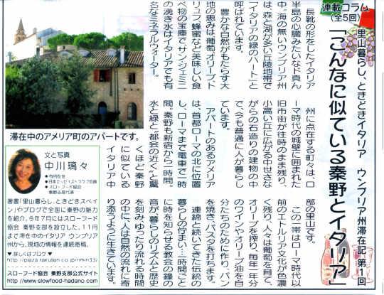 ときどきイタリア1.jpg