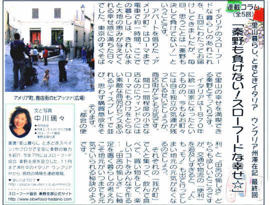 ときどきイタリア5.jpg