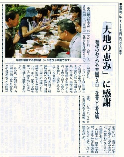 town-wasabi.jpg