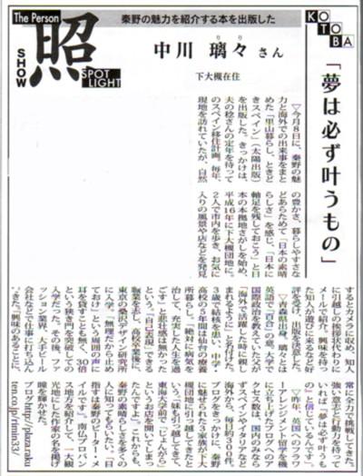 タウン・ニュース文字のみ.jpg