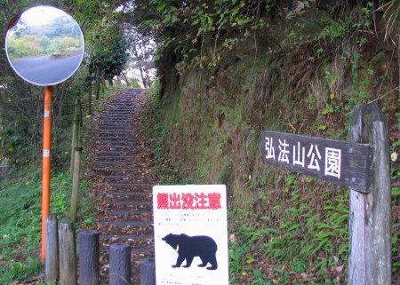 熊が出た!.jpg