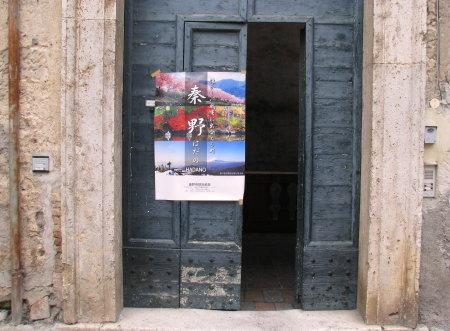 イタリア交流展示館1.jpg
