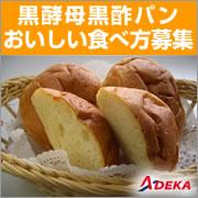 黒酵母黒酢パン.jpg
