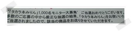 当選通知!.PNG