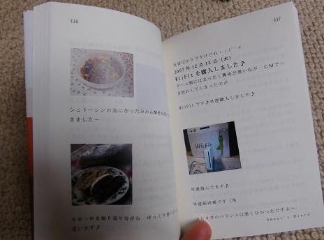 ブログ本.JPG