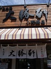 大勝軒小野橋店