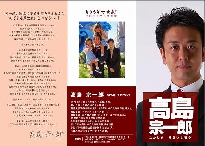高島 市長 ブログ